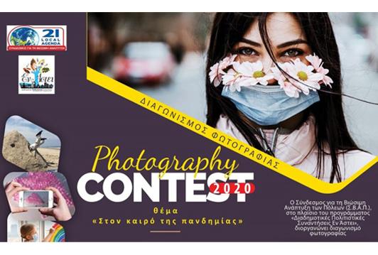 Διαγωνισμός Φωτογραφίας με θέμα: «Στον καιρό της πανδημίας», από τον σύνδεσμο για τη Βιώσιμη Ανάπτυξη των Πόλεων