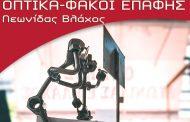 Λεωνίδας Βλάχος: Πως θα λάβετε αποζημίωση δαπάνης ηλεκτρονικά για αγορά οπτικών