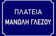 Ονοματοθεσία οδών και πλατειών Δήμου Γαλατσίου