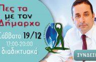 Πρόσκληση σε ανοιχτή τηλεδιάσκεψη με τους πολίτες από τον Δήμαρχο Γαλατσίου για το Σάββατο 19 Δεκεμβρίου 2020