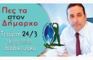 «Πες τα στον Δήμαρχο» την Τετάρτη 24 Μαρτίου 2021, από τις 18:00 έως τις 20:00