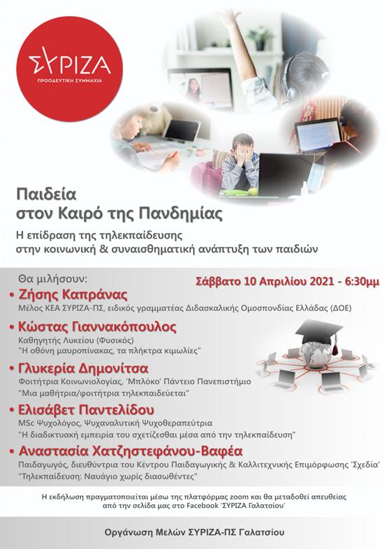 Η ΟΜ ΣΥΡΙΖΑ-ΠΣ διοργανώνει: Διαδικτυακή Εκδήλωση για την Παιδεία