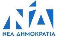 Διαδικτυακή συζήτηση από την Τ.Ο. Αμαρουσίου της Ν.Δ. με συμμετοχή 5 υπουργών και 2 βουλευτών του Βορείου Τομέα