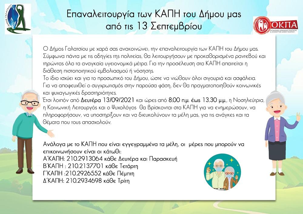 Επαναλειτουργία των ΚΑΠΗ του Δήμου μας από τις 13 Σεπτεμβρίου