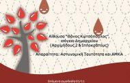 Εθελοντική Αιμοδοσία στο Δήμο Γαλατσίου