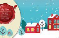 Κάλεσμα εθελοντών για την συμμετοχή τους στο χειμερινό φεστιβάλ του Δήμου μας