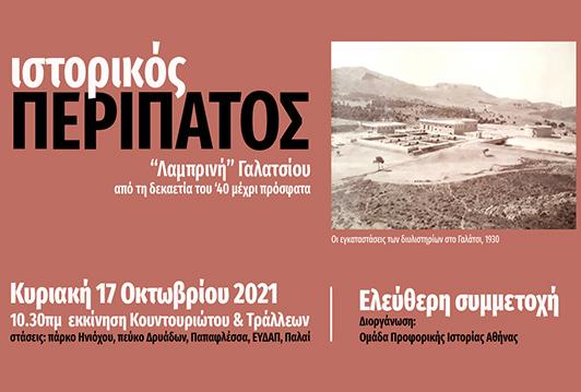 Η Ομάδα Προφορικής Ιστορίας Αθήνας (ΟΠΙΑ) διοργανώνει ιστορικό περίπατο στη λεγόμενη «Λαμπρινή»
