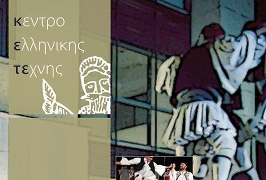 Το Κέντρο Ελληνικής Τέχνης, ξεκινάει τα μαθήματά του