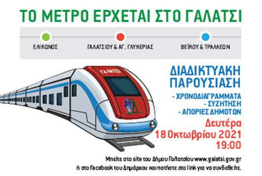 Τη Δευτέρα 18 Οκτωβρίου 2021 η διαδικτυακή παρουσίαση για τις εργασίες του ΜΕΤΡΟ στο Γαλάτσι