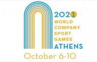 Ο Δήμος Γαλατσίου συμμετέχει στους 3ους Παγκόσμιους Αγώνες Εργασιακού Αθλητισμού
